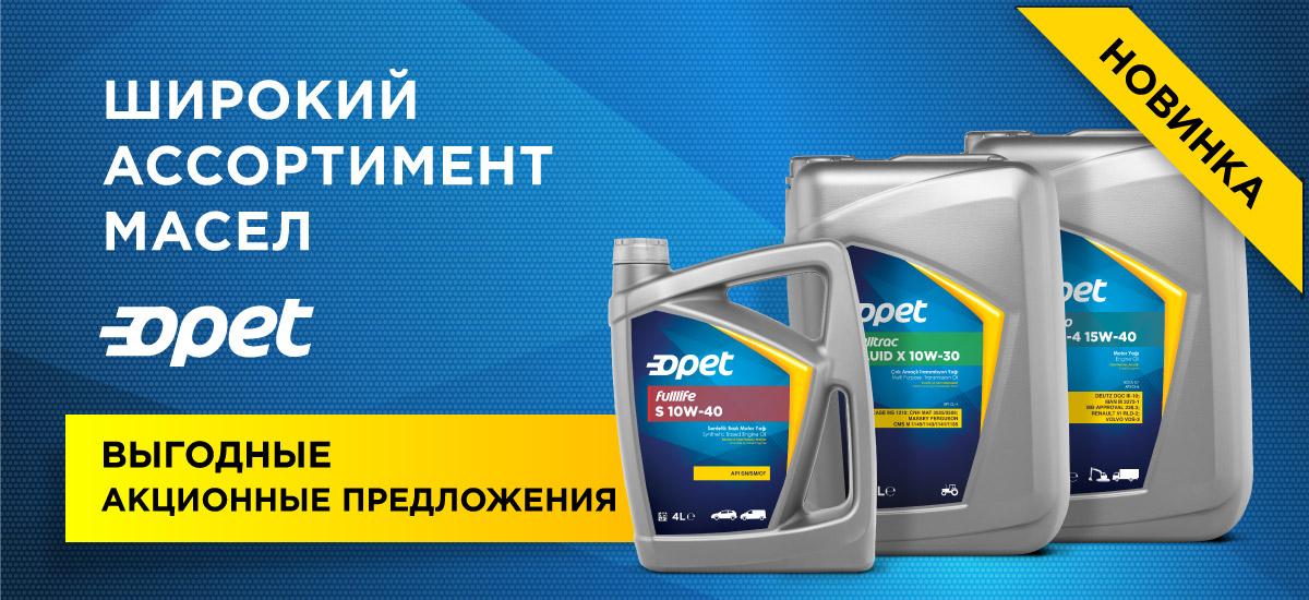 "Масла Opet в ООО ""Днепротрактор"""